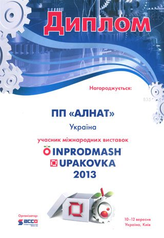 диплом участника международной выставки